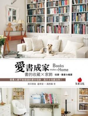 愛書成家:書的收藏 × 家飾