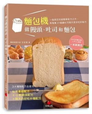麵包機做饅頭,吐司和麵包
