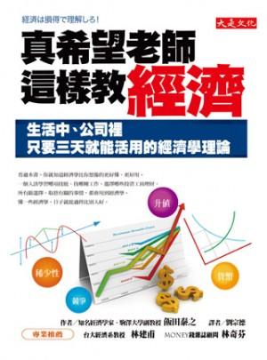 真希望老師這樣教經濟-生活中、公司裡只要三天就能活用的經濟學