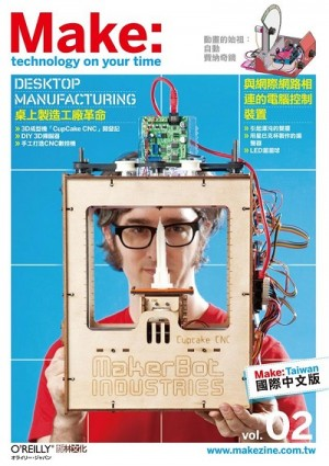 Make:Technology on Your Time 國際中文版02