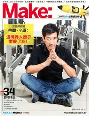 Make: 國際中文版15