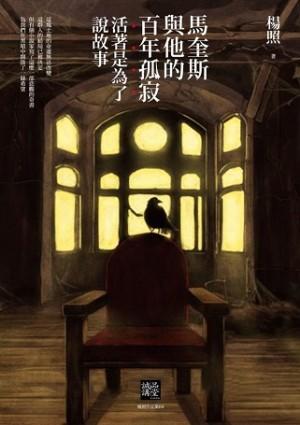 馬奎斯與他的百年孤寂:活著是為了說故事