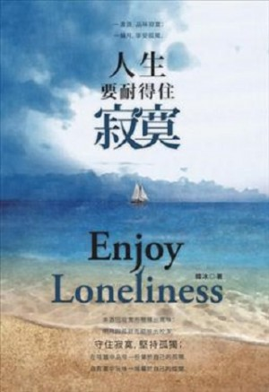 人生要耐得住寂寞