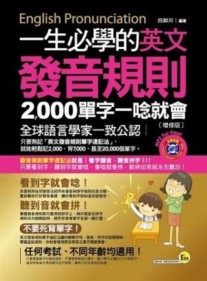一生必學的英文發音規則【增修版】(附1MP3+皮製書套)