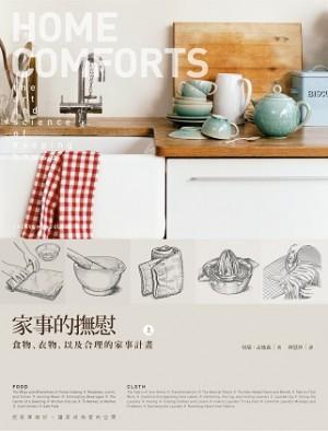 家事的撫慰:食物、衣物,以及合理的家事計畫