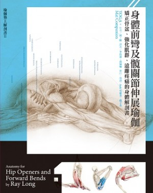 身體前彎及髖關節伸展瑜伽:矯正骨盆、強化肌群、遠離疼痛的身體解剖書