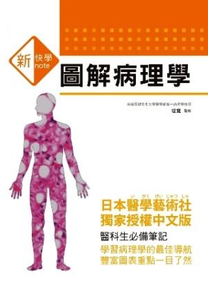 新快學 圖解病理學