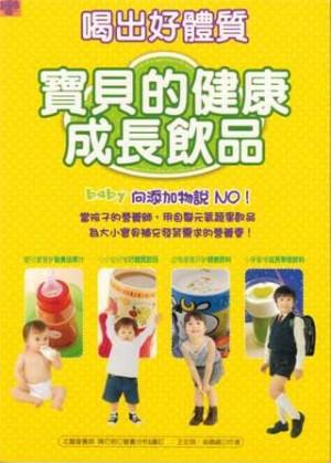 喝出好體質:寶貝的健康成長飲品