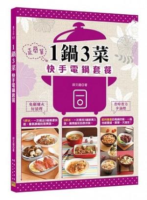 蒸簡單:1鍋3菜快手電鍋套餐