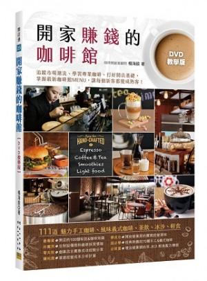 開家賺錢的咖啡館【DVD教學版】:111道 魅力手工咖啡、風味義式咖啡、茶飲、冰沙、輕食(三版)