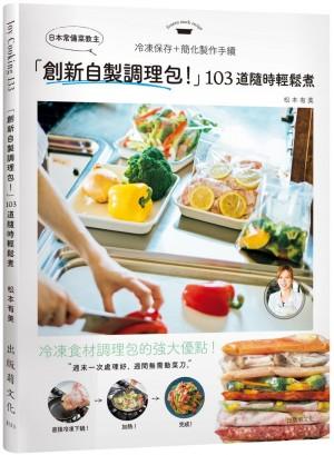日本常備菜教主「創新自製調理包!」隨時輕鬆煮的冷凍保存法,103道沒有壓力從容上菜!