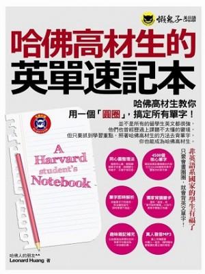 哈佛高材生的英單速記本(附1MP3)