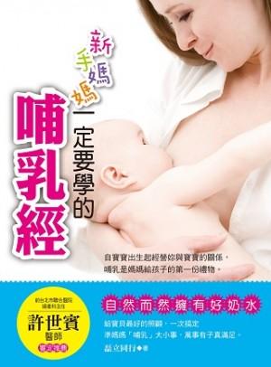 新手媽媽一定要學的哺乳經:自然而然擁有好奶水!