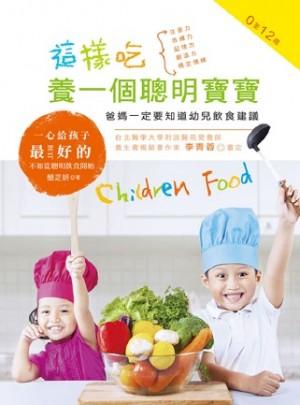 這樣吃,養一個聰明寶寶 : 爸媽一定要知道幼兒飲食建議【適用0至12歲】