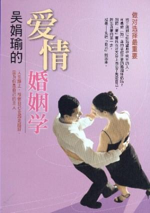 吴娟瑜的爱情婚姻学