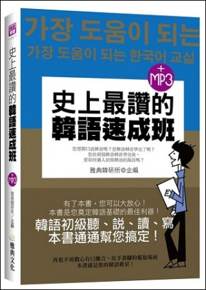 史上最讚的韓語速成班