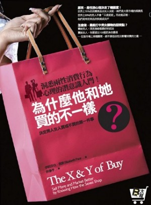 為什麼他和她買的不一樣?:決定男人女人買或不買的第一件事
