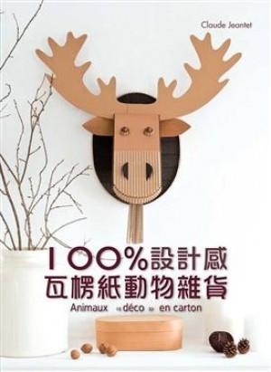 100%設計感,瓦楞紙動物雜貨
