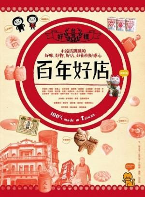 台灣百年好店:永遠活跳跳的好味、好物、好街與好感心100%madeinTaiwan