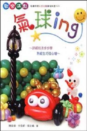 氣球ING