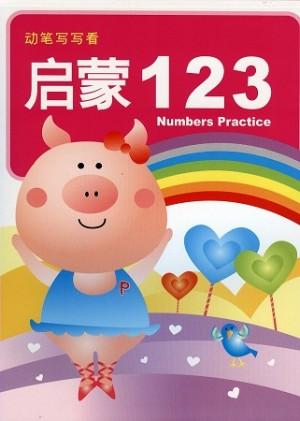 幼儿基础学习教材3-启蒙123