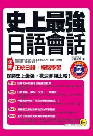 史上最強日語會話(口袋書)(附1MP3)