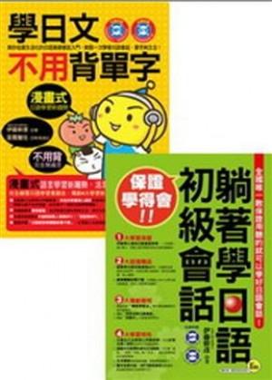 雙環境日語會話二合一(2冊)