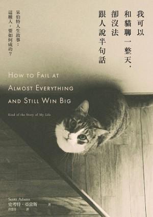 我可以和貓聊一整天,卻沒法跟人說半句話:呆伯特人生故事:這種人,要如何成功?