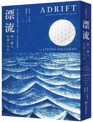 漂流:我一個人在海上76天
