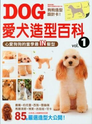 愛犬造型百科1