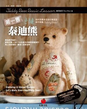 第一隻手縫泰迪熊