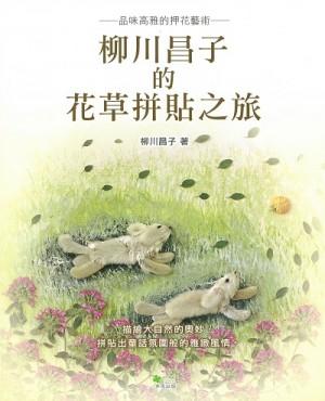 柳川昌子的花草拼貼之旅