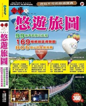 台灣悠遊旅圖