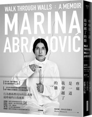 疼痛是一道我穿越了的牆:瑪莉娜·阿布拉莫維奇自傳
