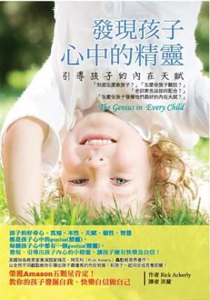 發現孩子心中的精靈:引導孩子的內在天賦