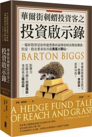 華爾街刺蝟投資客之投資啟示錄(二版)