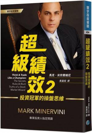 超級績效2:投資冠軍的操盤思維