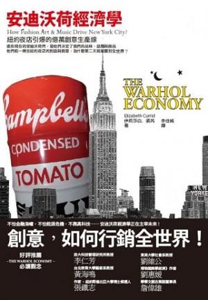 安迪沃荷經濟學:紐約夜店引爆的億萬創意生產線
