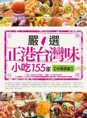 嚴選正港台灣味小吃155家(中南部篇)