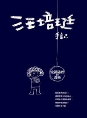 汪培珽手記:金湯匙裡的毒藥