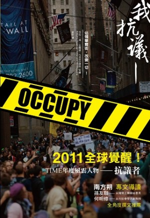 我抗議-佔領華爾街.改變一切