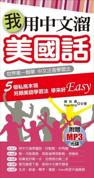 我用中文溜美國話(附贈MP3):世界第一簡單中文注音學習法
