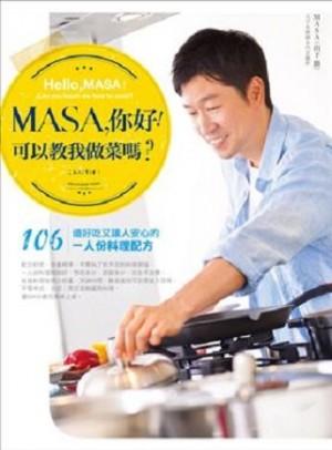 MASA,你好!可以教我做菜嗎?:106道好吃又讓人安心的1人份料理配方