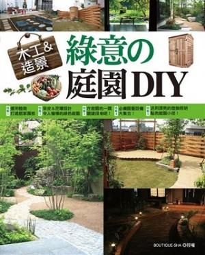 木工&造景 綠意的庭園DIY