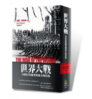世界大戰 : 20世紀的衝突與西方的沒落
