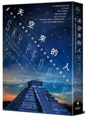 天空來的人:幽浮、星際旅人與馬雅文明相遇的真實故事
