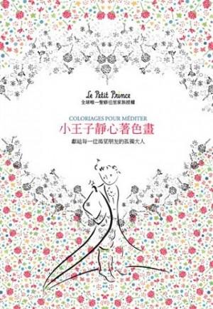 小王子靜心著色畫:獻給每一位渴望朋友的孤獨大人(全球唯一聖修伯里家族授權)