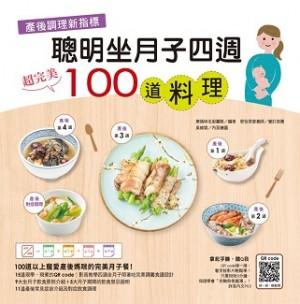 產後調理新指標:聰明坐月子四週超完美100道料理