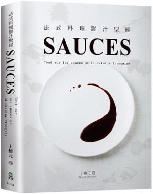 法式料理醬汁聖經SAUCES:從高湯、原汁、油醋到膠凍14類基礎知識,225種必學醬汁,料理人老饕們一致收藏