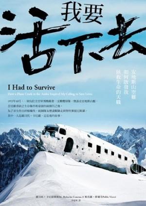 我要活下去:安地斯山空難如何啟發我拯救生命的天職